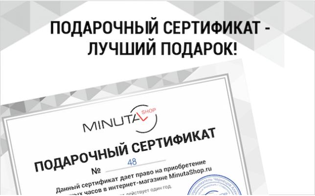 Сертификат - лучший подарок