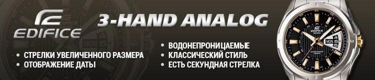 3-HAND ANALOG