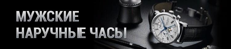 Мужские наручные часы в Екатеринбурге