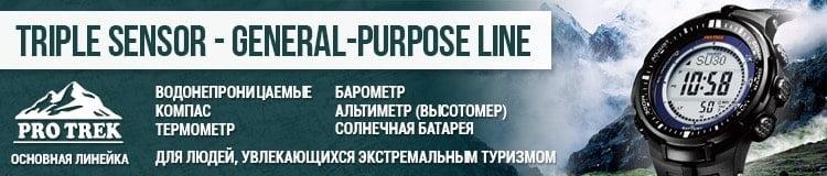 TRIPLE SENSOR - GENERAL-PURPOSE LINE
