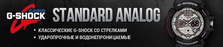 STANDARD ANALOG