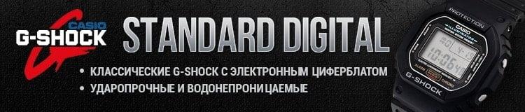 STANDARD DIGITAL