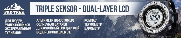 TRIPLE SENSOR - DUAL-LAYER LCD