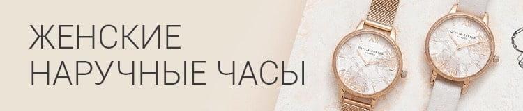 Женские наручные часы в Санкт-Петербурге